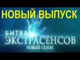 Битва Экстрасенсов 16 сезон 3 выпуск HD от 03.10.2015