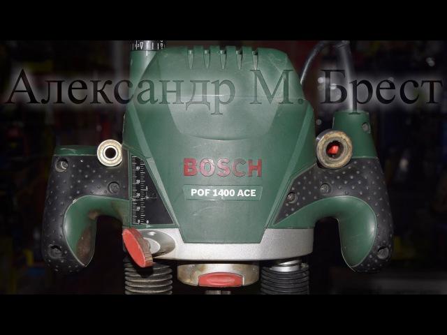 Как обслужить фрезер Bosch POF 1400 ACE \ Как поменять подшипники \ maintenance of the power tool