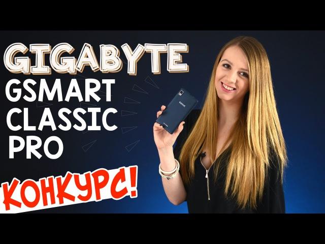 Gigabyte GSmart Classic Pro