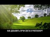 Как добавить лучи света в photoshop