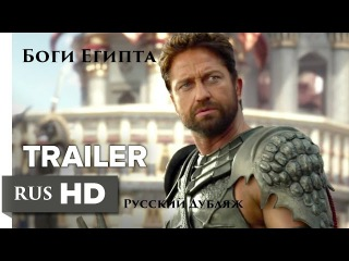Gods of Egypt (РУССКИЙ ДУБЛЯЖ) Official Trailer #1 (2016) Трейлер Боги Египта РУССКИЙ ДУБЛЯЖ