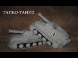 Тапки Танки - вязание крючком Часть 1\2