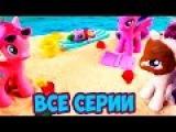 Май литл пони все серии Приключения в отпуске сериал  MLP на русском языке игры для девочек