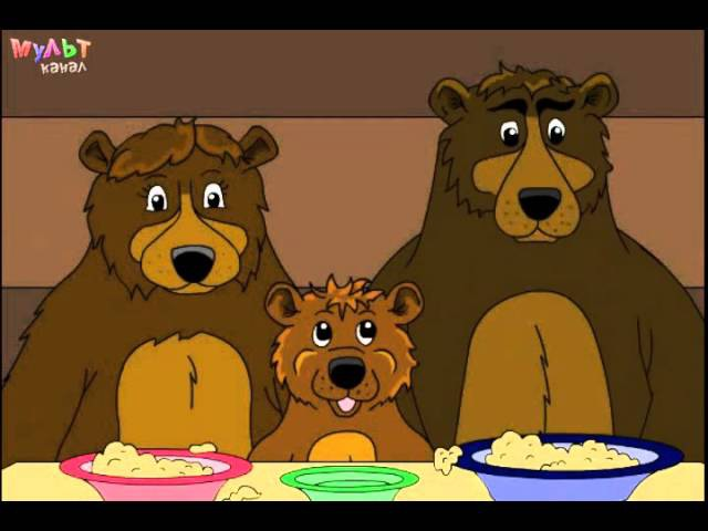 Три медведя. Мультик для детей по мотивам известной сказки. Для мальчиков и девочек.