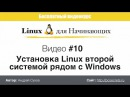 Видео 10. Установка Linux рядом с Windows