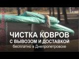 Чистка ковров с вывозом / с доставкой (бесплатно в Днепропетровске)