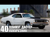 Родкилл Эпизод 40 - Дастер и Биг Блок V8