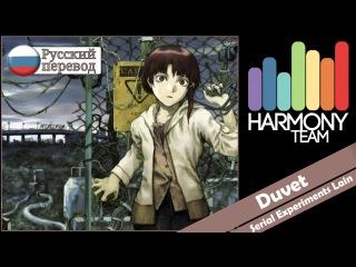 [Serial Experiments Lain RUS cover] M-G Uninew – Duvet [Harmony Team]