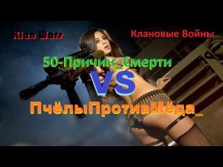 WarFace: Klan Wars KW Клановые Войны (КВ) 50-Причин_Смерти VS ПчёлыПротивМёда_