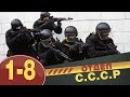 Отдел СССР 1-2-3-4-5-6-7-8 серия (боевик,детектив,сериал)