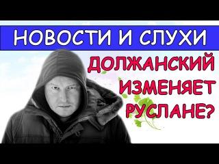 Дом 2 Новости 14 февраля (14.02.2016) Должанский изменят Руслане?