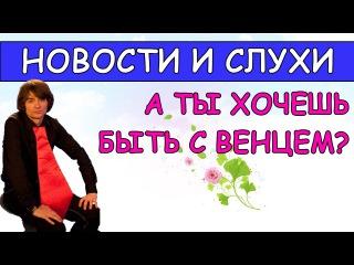 Дом 2 Новости 15 февраля. Венцеслав ищет девушку.