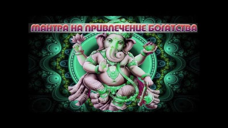 Мощная аффирмация для привлечения богатства. Мантра Ганеша на деньги. Ganesh Mantra money