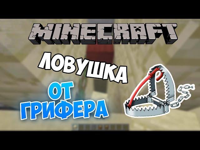Minecraft: Ловушка от грифера 1 (1.5.2)