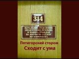 314 кабинет - Пятигорский сторож сходит с ума