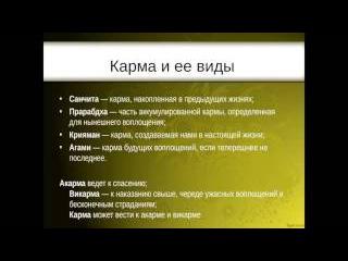 Cофья Ансари КАРМА-ЗОЛОТОЙ КЛЮЧ ОТ ВСЕХ ДВЕРЕЙ