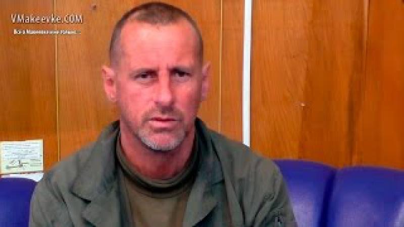 Военнопленный: Я приехал убивать людей, потому что не было работы