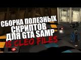 СБОРКА ПОЛЕЗНЫХ КЛЕО СКРИПТОВ/ЧИТОВ ДЛЯ GTA SAMP 0.3.7   CLEO CHEAT FOR SAMP 0.3.7