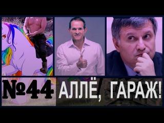 АЛЛЁ, ГАРАЖИ! Киев, Чернигов, Закарпатье, геи! Итоги недели.