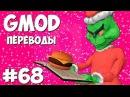 Garry's Mod Смешные моменты (перевод) 68 - Гамбургеры против Санта Клауса (Gmod: Prop Hunt)