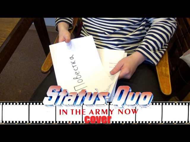 Status Quo - In the army now ( russian cover )