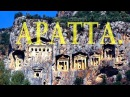 Аратта!! Древняя цивилизация!