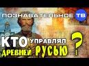 Кто управлял древней Русью Познавательное ТВ Михаил Величко