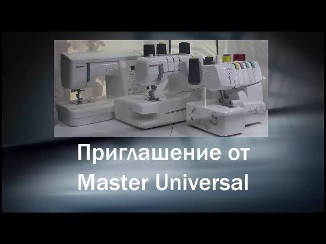 Приглашение от Master Universal.