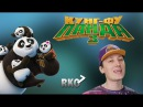 RAP Кинообзор 7 — Кунг-фу Панда 3