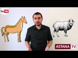 Экономика на пальцах Выпуск №12 Мина, на которую сел Казахстан
