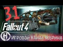 Прохождение Fallout 4 - Часть 31 (Криолятор - имба)