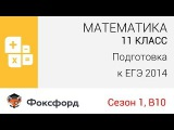 Математика. 11 класс. Подготовка к ЕГЭ, задача 4