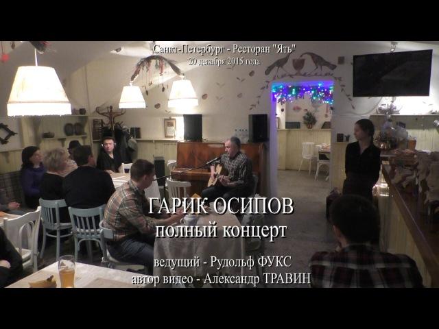 Гарик Осипов полный концерт в Санкт Петербурге в ресторане Ять Вед Рудольф Фукс 20 12 2015
