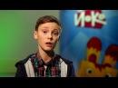 Герои сериала ЙОКО заговорили детскими голосами Архипп Лебедев Вик