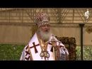 Патриарх Кирилл Естественным проявлением любви является верность