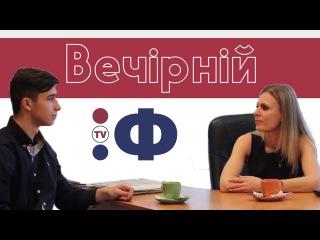Вечірній ФСУ | Дударева Інна Володимирівна