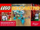 VLOG Как мы выиграли LEGO ELVES от Hamleys и Lego Russia