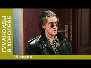Гуманоиды в Королёве. 35 Серия. Сериал. Комедия. Амедиа