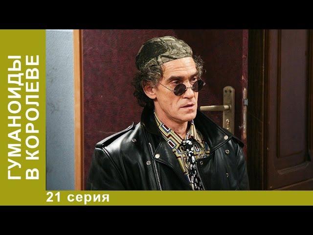 Гуманоиды в Королёве. 21 Серия. Сериал. Комедия. Амедиа