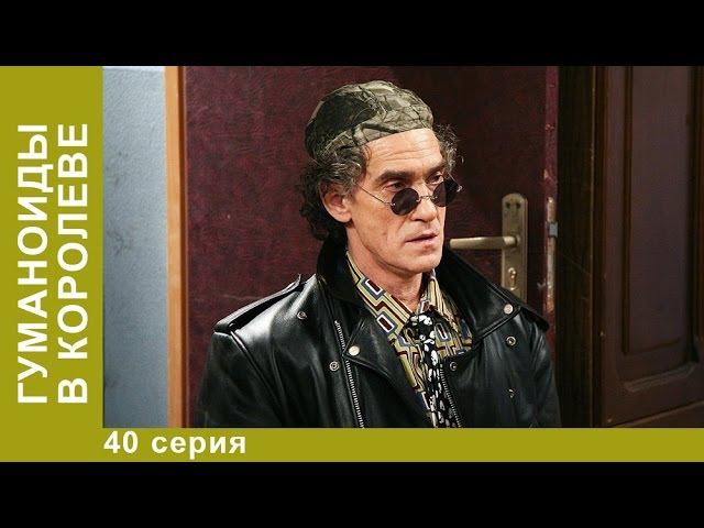 Гуманоиды в Королёве 40 Серия Сериал Комедия Амедиа