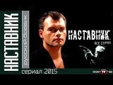 Наставник (2015) Боевик, фильм, сериал, смотреть онлайн