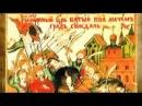 Хан Батый - светловолосый военный Царь русов!