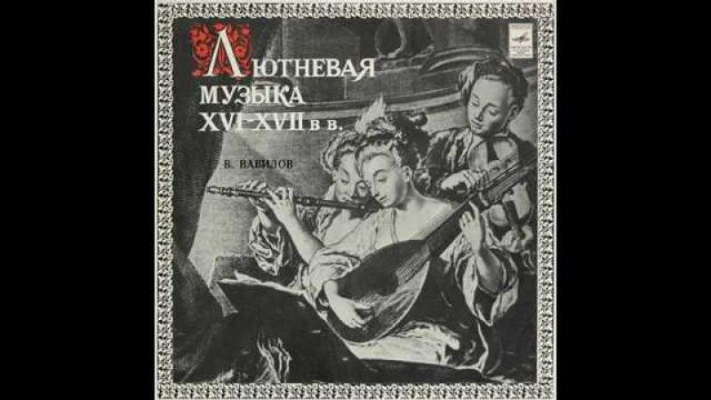 Владимир Вавилов (СССР,1925-1973) - Ave Maria
