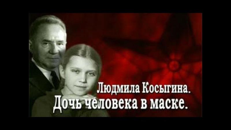 Людмила Косыгина Дочь человека в маске
