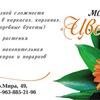 Магазин ЦВЕТЫ Мира,49 (Кирово-Чепецк) ДОСТАВКА