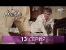 Сериал Между нами, девочками, 13 серия | От создателей сериала Сваты и студии Квартал 95.