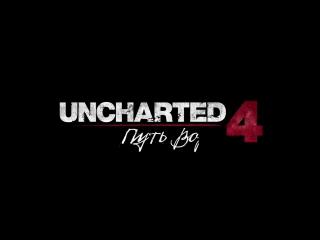Uncharted 4: A Thief's End (Путь Вора) - Сюжетный трейлер. Trailer rus.