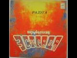 Радуга (2 пластинка)