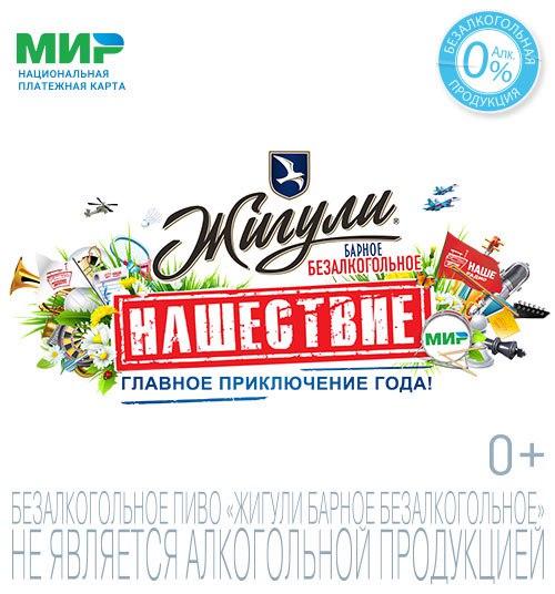 Прямая трансляция фестиваля Нашествие-2016
