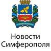 Новости Симферополя